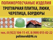 Стройматериалы,  Отделочные материалы Плитка, цена 500 рублей/м2, Фото