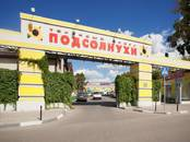 Офисы,  Москва Ул. подбельского, цена 33 000 рублей/мес., Фото