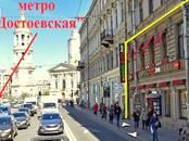 Магазины,  Санкт-Петербург Достоевская, цена 650 000 рублей/мес., Фото