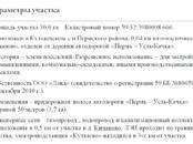 Земля и участки,  Пермский край Пермь, цена 80 000 000 рублей, Фото