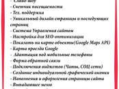 Интернет-услуги Web-дизайн и разработка сайтов, цена 13 700 рублей, Фото