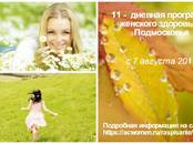 Курсы, образование Семинары и тренинги, цена 62 500 рублей, Фото