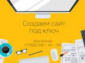Интернет-услуги Web-дизайн и разработка сайтов, цена 15 000 рублей, Фото