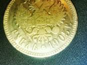 Коллекционирование,  Монеты, купюры Монеты Российской империи, цена 1 000 рублей, Фото