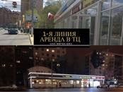 Магазины,  Московская область Химки, цена 250 000 рублей/мес., Фото