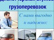 Перевозка грузов и людей Бытовая техника, вещи, цена 5 р., Фото