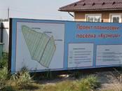 Земля и участки,  Московская область Павлово-посадский район, цена 351 450 рублей, Фото