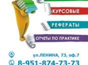 Курсы, образование,  Курсовые, рефераты, дипломы Курсовые, цена 1 000 рублей, Фото