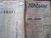 Коллекционирование Исторические артефакты, цена 3 000 рублей, Фото