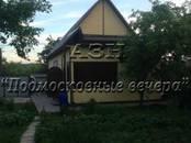 Дачи и огороды,  Московская область Подольск, цена 2 450 000 рублей, Фото