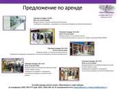Магазины,  Москва Чертановская, цена 180 000 рублей/мес., Фото