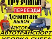 Перевозка грузов и людей Доставка хрупких и деликатных грузов, цена 13 р., Фото