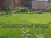 Дачи и огороды,  Московская область Новорязанское ш., цена 1 500 000 рублей, Фото