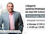 Курсы, образование Профессиональные курсы, цена 1 рублей, Фото