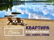 Квартиры,  Московская область Солнечногорск, цена 1 866 000 рублей, Фото