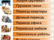 Перевозка грузов и людей Бытовая техника, вещи, цена 13 р., Фото