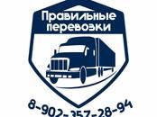 Перевозка грузов и людей Бытовая техника, вещи, цена 10 р., Фото