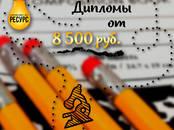 Курсы, образование,  Курсовые, рефераты, дипломы Дипломы, цена 8 500 рублей, Фото