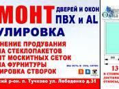 Стройматериалы Окна, стеклопакеты, цена 100 рублей, Фото