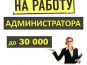 Вакансии (Требуются сотрудники) Администратор, Фото